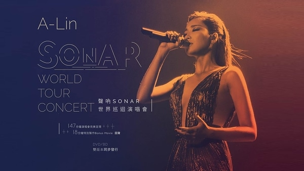 A-Lin聲吶SONAR世界巡迴演唱會 / Sonar World Tour Concert LIVE 2DVD